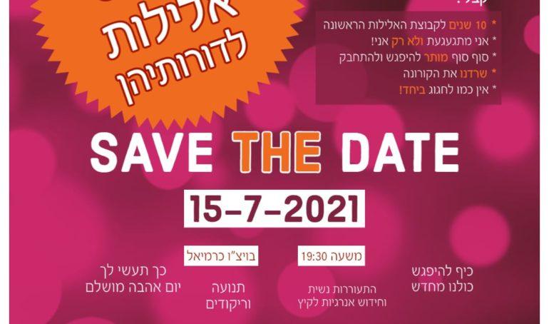 מפגש נשים אלילות 2021